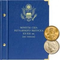 Альбом для регулярных монет США XX – XXI веков.