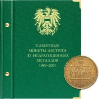 Альбом для памятных монет Австрии (до вступления в ЕС).