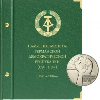 Альбом для памятных монет ГДР (до объединения с ФРГ).