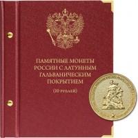 Альбом для памятных монет России номиналом 10 рублей с латунным гальваническим покрытием