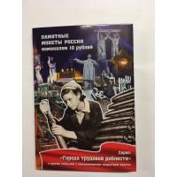 Альбом-коррекс для памятных 10-рублевых монет России серии «Города трудовой доблести»