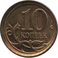 10 копеек / 50 копеек 2014 М, брак монетного двора, монета отчеканена на заготовке от 50 копеечной монеты