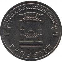 10 рублей ГВС Грозный (серая) без плакировки