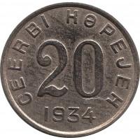 20 копеек 1934 Тувинская Народная Республика