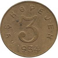 3 копейки 1934 Тувинская Народная Республика  (Тува) №1