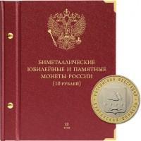 Альбом для памятных биметаллических монет РФ номиналом 10 рублей с 2018 г. Том 2