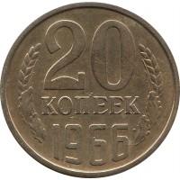 20 копеек 1966