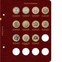 Лист № 4 в альбом для серии памятных биметаллических монет «Российская Федерация»