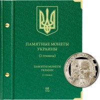 Альбом для памятных монет Украины номиналом 2 гривны. Том 3