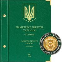 Альбом для памятных монет Украины номиналом 5 гривен.  Том 3