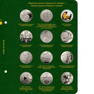 """Лист №6  для альбома """"Памятные монеты Украины. 2 гривны"""". Том 3"""