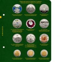Лист № 5  для альбома «Памятные монеты Украины (5 гривен)». Том 3