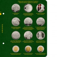 Лист № 6 для альбома «Памятные монеты Украины (5 гривен)». Том 3
