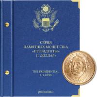 Альбом для памятных монет США номиналом 1 доллар, «Президенты», версия Professional