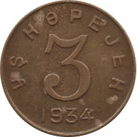 3 копейки 1934 Тувинская Народная Республика (Тува) №2