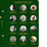 Лист № 2 в альбом для памятных монет Украины номиналом 2 гривны. Том 4