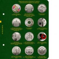 Лист № 2 в альбом для памятных монет Украины номиналом 5 гривен. Том 4