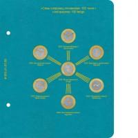 Лист для монет «Семь сокровищ кочевника» для альбома регулярных/памятных монет Казахстана