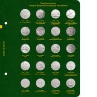 Лист № 5 в альбом «Монеты Приднестровской Молдавской Республики» (2017–2019)