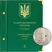 Альбом для памятных монет Украины номиналом 2 гривны. Том 4