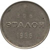 Эталон 20 копеек 1966 года П-2 №326