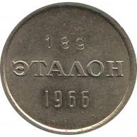 Эталон 15 копеек 1966 года П-2 №189