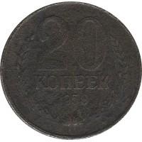 20 копеек 1958 №1