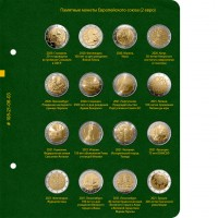 Лист № 3 в альбом «Памятные монеты ЕС (2 евро)». Том 4
