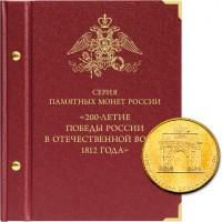 Коллекция монет в альбоме «Монеты РФ, посвящённые 200-летию победы России в Отечественной войне 1812 года» в футляре