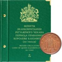 Альбом для монет Великобритании регулярного чекана периода правления королевы Елизаветы II (по типам). Том 2