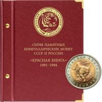 Альбом для памятных биметаллических монет СССР и России серии «Красная книга» (1991–1994 гг.)