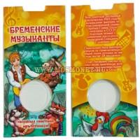 Карточка Бременские музыканты