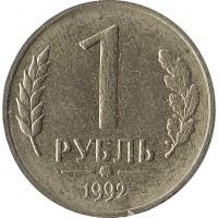 1 рубль 1992 ММД, брак монетного двора, монета отчеканена на заготовке от 15 копеек образца 1961 года