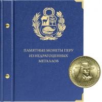 Альбом для памятных монет Перу из недрагоценных металлов