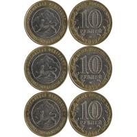 10 рублей Республика Северная Осетия-Алания. История сдвига внутренний вставки на 3-х монетах