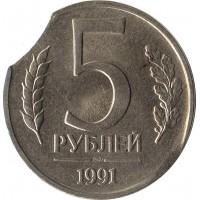 5 рублей 1991 ЛМД, выкус