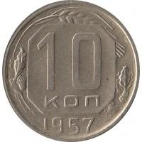 10 копеек 1957, в гербе 16 лент (герб 10 копеек 1956 года)