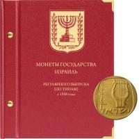 Альбом для регулярных монет Израиля (1948 - 2019)