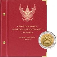 Альбом для памятных биметаллических монет Таиланда номиналом 10 бат (1995 - 2019)