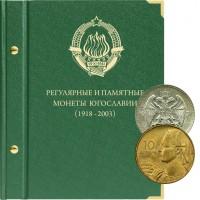 Альбом для регулярных и памятных монет Югославии с 1918 по 2003 год.
