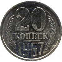 20 копеек 1967, наборные