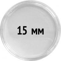 Круглые капсулы диаметром для монеты 15 mm, упаковка 10 шт.