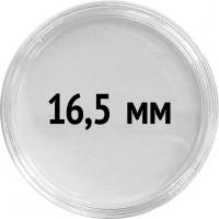 Круглые капсулы диаметром для монеты 16,5 mm, упаковка 10 шт.