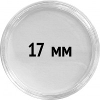 Круглые капсулы диаметром для монеты 17 mm, упаковка 10 шт.