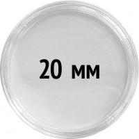 Круглые капсулы диаметром для монеты 20 mm, упаковка 10 шт.
