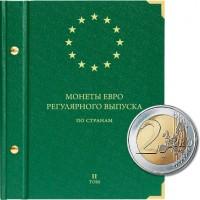 Альбом для монет регулярного выпуска стран Европейского союза всех номиналов. Том 2