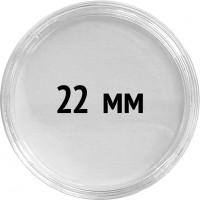 Круглые капсулы диаметром для монеты 22 mm, упаковка 10 шт.