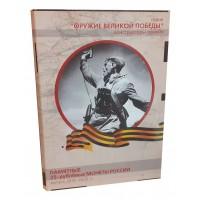 Обновленный альбом-коррекс для 25-рублёвых монет 2019–2020гг. серии «Оружие Великой Победы»