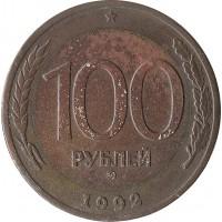 100/50 рублей 1992 ММД, ОШИБКА