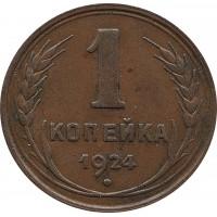1 копейка 1924, №2